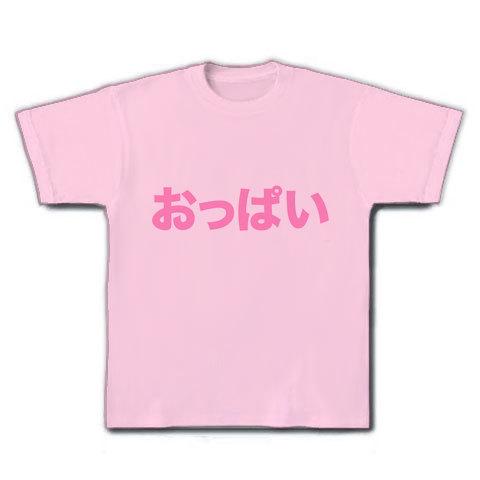 【おはようおっぱい!】アピールシリーズ おっぱい(肌色) Tシャツ(ライトピンク)