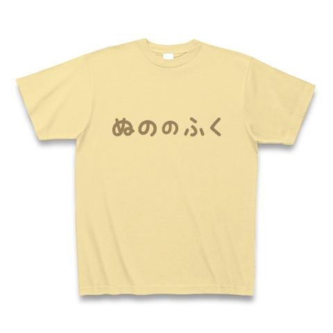 【ゲームTシャツ!ゲームグッズ!DQマニアに捧ぐ?】アピールシリーズ ぬののふく(2012グレーver) Tシャツ(ナチュラル)【ぬののふくTシャツ】