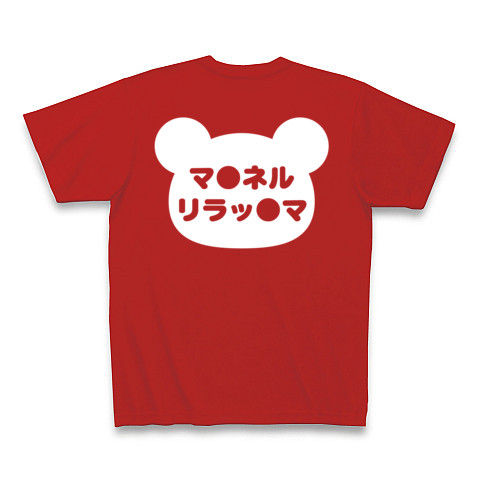 【競馬Tシャツ!競馬グッズ!マイネルラクリマ?NO!マイネルリラックマです!】競馬シリーズ マ●ネルリラッ●マ(白背面ありver) Tシャツ Pure Color Print(赤)【マイネルリラックマグッズ】