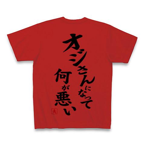 【父の日グッズ】パロディシリーズ オジさんになって何が悪い (再レイアウトver背面あり) Tシャツ(赤)【おもしろ父の日プレゼント】
