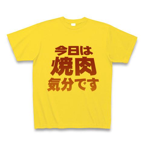 【焼肉グッズ!焼肉Tシャツ!】アピールシリーズ 「今日は焼肉気分です」 Tシャツ(ホワイト)【おもしろTシャツ】