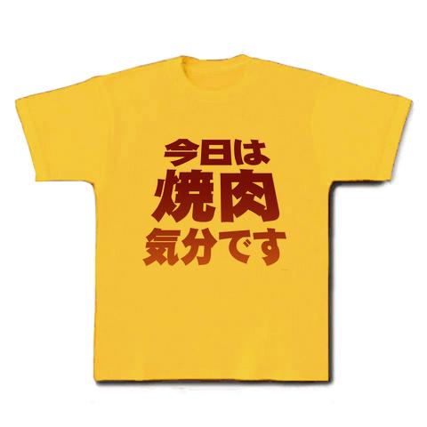 焼肉Tシャツ!アピールシリーズ 「今日は焼肉気分です」 Tシャツ(デイジー)