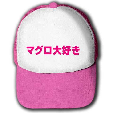 大好きシリーズ マグロ大好き キャップ(蛍光ピンクxホワイト)