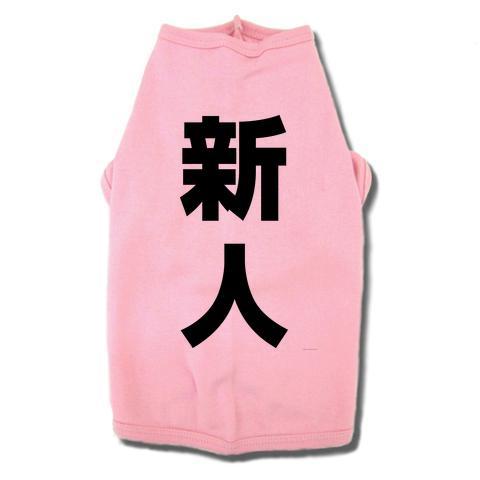 【おもしろ犬グッズ】レッテルシリーズ 新人 ドッグウェア袖あり(ペールピンク)