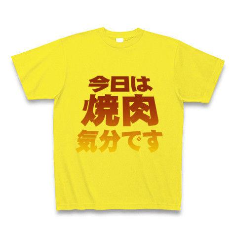 【焼肉グッズ!再レイアウトver!色の濃度もUP!】アピールシリーズ 「今日は焼肉気分です」(濃色) Tシャツ(デイジー)【Tシャツを一瞬でたたむ術動画】