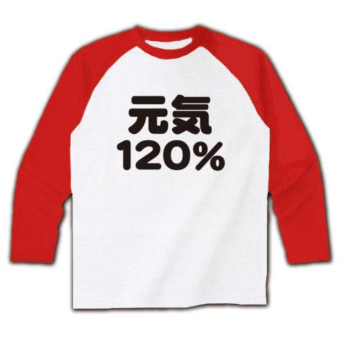 【元気ですか!敬老の日&成人の日グッズ?】アピールシリーズ 元気120% ラグラン長袖Tシャツ(ホワイト×レッド)【敬老の日グッズ】