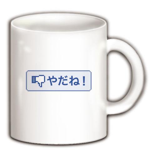 【いいねボタン?NO!やだね!】パロディシリーズ やだね!ボタン(枠ありver) マグカップ(ホワイト)【フェイスブック Tシャツ】