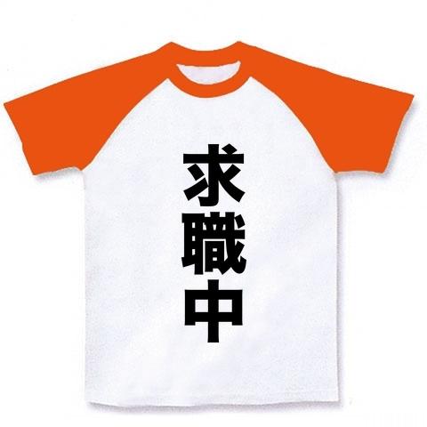 【求職中Tシャツ!ただいま求職中!】アピールシリーズ 求職中(縦) ラグランTシャツ(ホワイト×オレンジ)