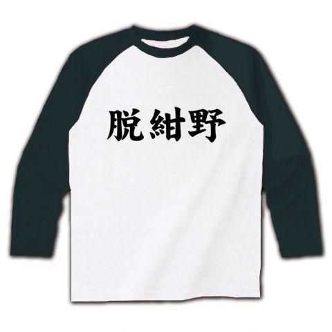 【紺野さん依存症から脱却しますぅ!】アピールシリーズ 脱紺野 ラグラン長袖Tシャツ(ホワイト×ブラック)【紺野ヲタ卒業Tシャツ】