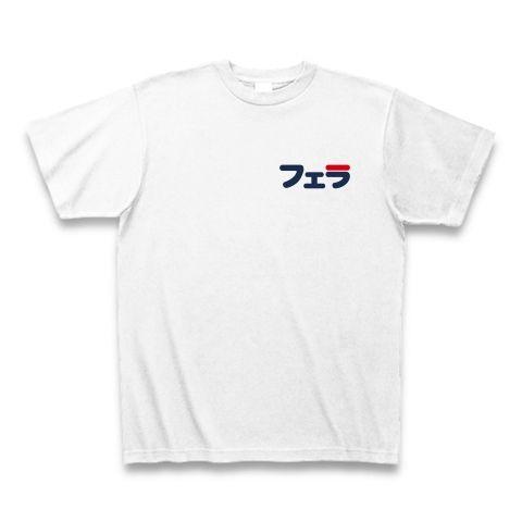 【高級スポーツブランド風エロTシャツ!】アピールシリーズ フェラ(背面大・胸ワンポイントver) Tシャツ(ホワイト)【春のフェラチオ祭】