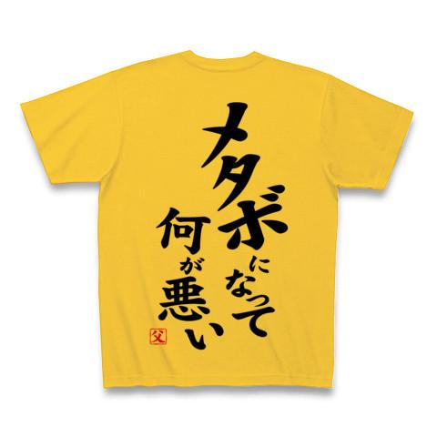 【父の日グッズ】パロディシリーズ メタボになって何が悪い (再レイアウトver背面あり) Tシャツ(ゴールドイエロー)【おもしろ父の日プレゼント】