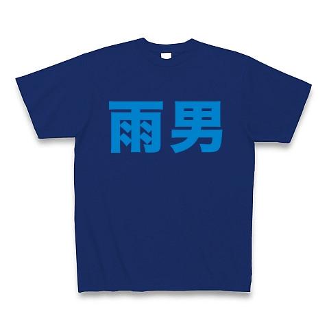 【やっぱり今日も雨降った!世界中の雨男に捧げる雨男グッズ!】レッテルシリーズ 雨男(青文字ver) Tシャツ Pure Color Print(ロイヤルブルー)【雨の日グッズ】