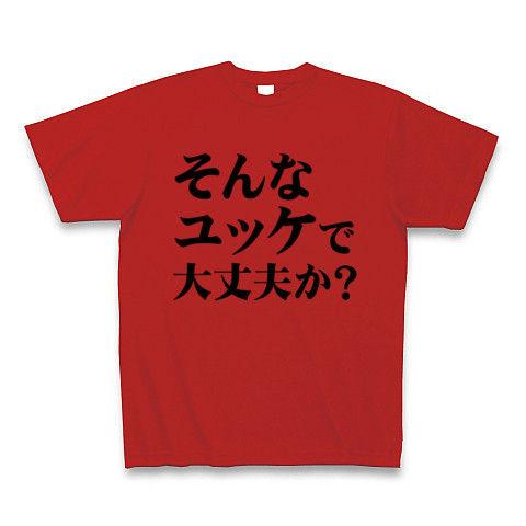 【生食用は無いって…どうしよう?】アピールシリーズ そんなユッケで大丈夫か? Tシャツ(赤)【ユッケTシャツ】