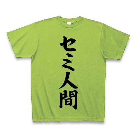 【夏Tシャツ!夏グッズ!真夏の風物詩!ミ〜ンミンミン!蝉の声を人間が発振?】レッテルシリーズ セミ人間 Tシャツ(ライム)【おもしろ昆虫Tシャツ】