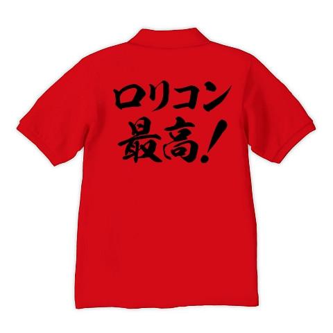 【生粋の変態紳士に贈る、ロリコンTシャツ!ロリコングッズ!】アピールシリーズ ロリコン最高!(背面メインver) ポロシャツ(レッド)【道重一筋?】