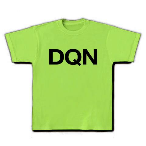 【おもしろTシャツ・ドキュン!】レッテルシリーズ DQN Tシャツ(ライム)