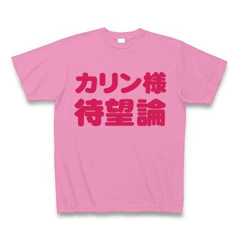 【今こそ…カリン様を抜擢ください!】アピールシリーズ カリン様待望論 Tシャツ(ピンク)