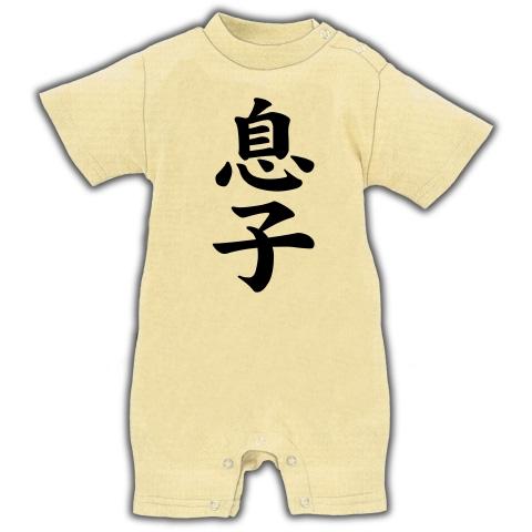 【家族Tシャツ!家族グッズ!私が息子です】レッテルシリーズ 息子 ベイビーロンパース(ナチュラル)【おもしろ子供服】