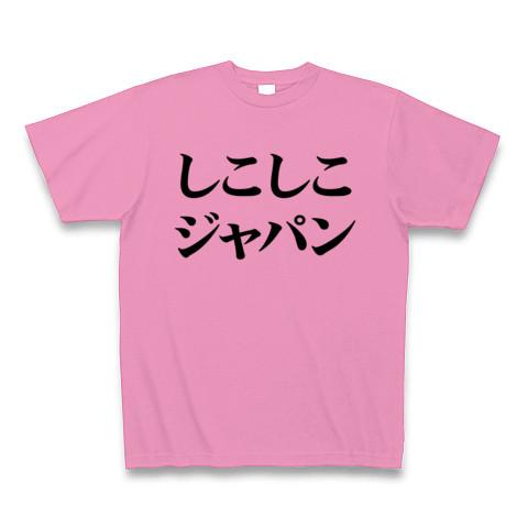 【エロTシャツ!エログッズ!なでしこジャパン?NO!シコシコです!】レッテルシリーズ しこしこジャパン Tシャツ(ピンク)【オナニーTシャツ】