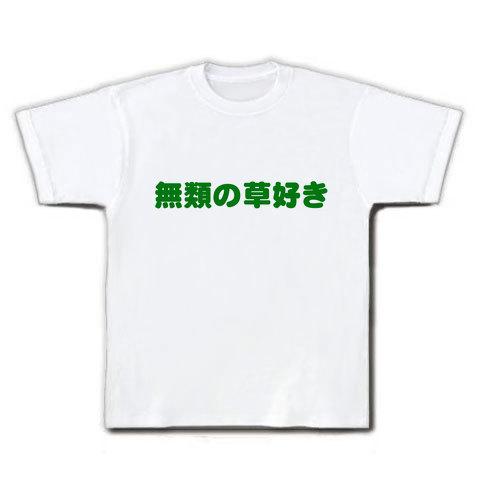 【DQマニアに捧ぐ?おもしろTシャツ】レッテルシリーズ 無類の草好き(緑) Tシャツ(ホワイト)
