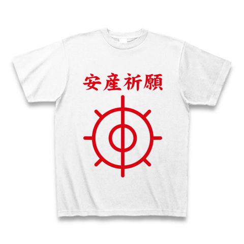 【安産祈願グッズ!安産祈願Tシャツ!】アピールシリーズ 安産祈願 Tシャツ(ホワイト)【マンコTシャツ】