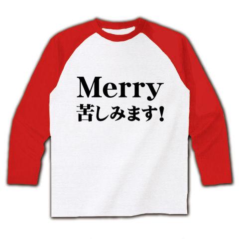【毒男の僕にもクリスマスが!】メリー苦しみます! ラグラン長袖Tシャツ(ホワイト×レッド)【おもしろプレゼント】