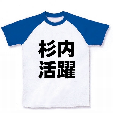 活躍シリーズ 杉内活躍 ラグランTシャツ(ホワイト×ブルー)