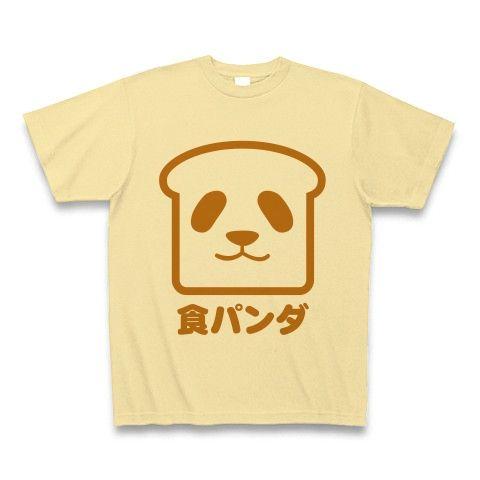 【パンダTシャツ!パンダグッズ!なんなんだ?食パンダ!】かわキャラシリーズ 食パンダ(文字ありver) Tシャツ(ナチュラル)【おもしろTシャツ春のパンダまつり】