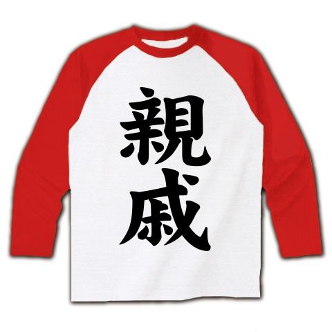 【家族Tシャツ!家族グッズ!私たち親戚です】レッテルシリーズ 親戚 ラグラン長袖Tシャツ(ホワイト×レッド)