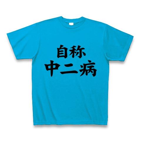 自称シリーズ 自称中二病 Tシャツ (ターコイズ)