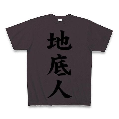 【どっちかというと昭和、ウルトラの方の…】レッテルシリーズ 地底人 Tシャツ(チャコール)【地底人Tシャツでハカイダー四人衆】