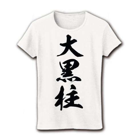 【お父さんに感謝!父の日グッズ!父の日プレゼント!】レッテルシリーズ 大黒柱 リブクルーネックTシャツ(ホワイト)