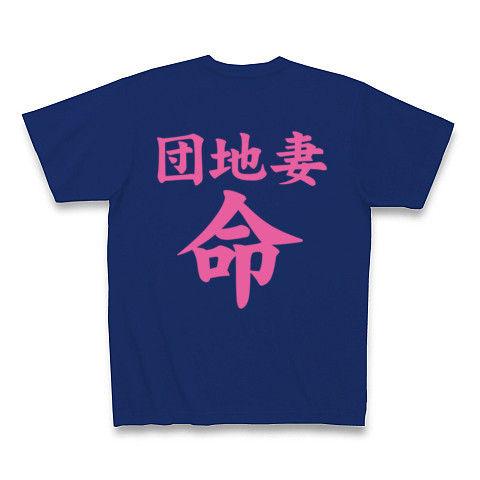 【エロTシャツ!団地妻が好きだ!】レッテルシリーズ 団地妻命(エロシンプル両面ver.) Tシャツ Pure Color Print(ロイヤルブルー)【団地妻Tシャツ】