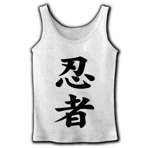 【ニンニン!忍者でござる!】レッテルシリーズ 忍者 リブタンクトップ(ホワイト)