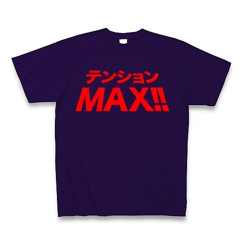 【嬉しいことに遭遇した、ハイテンションな貴方に!】レッテルシリーズ テンションMAX!!(3D赤文字ver) Tシャツ Pure Color Print(ディープパープル)【テンションMAX Tシャツ】