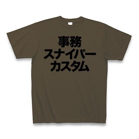 【略して事務スナ!事務グッズ!事務Tシャツ!】レッテルシリーズ 事務スナイパーカスタム Tシャツ(オリーブ)