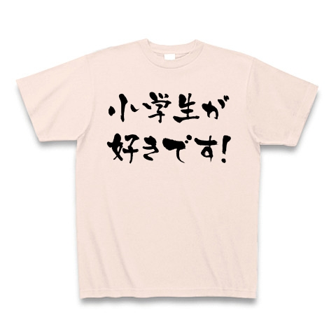 【小学生大好き!ノーマルにもアブノーマルにもご使用頂けます!】アピールシリーズ 小学生が好きです! Tシャツ(ライトピンク)