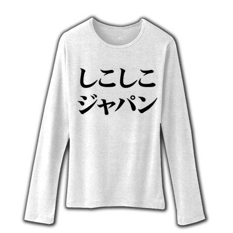 【エロTシャツ!エログッズ!なでしこジャパン?NO!シコシコです!】レッテルシリーズ しこしこジャパン リブクルーネック長袖Tシャツ(ホワイト)【なでしこジャパン風Tシャツ】