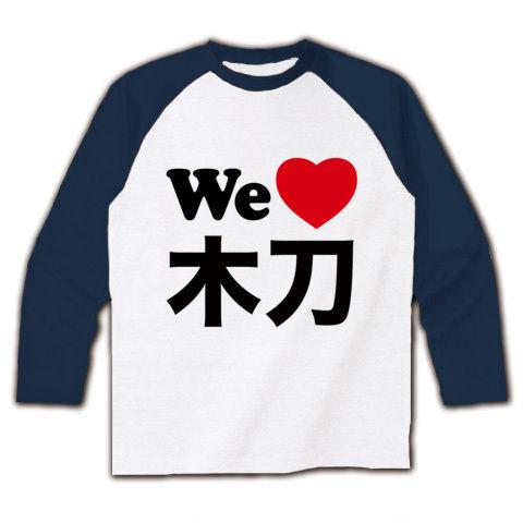 【ウォーニングムスメ!木刀と競馬を愛する貴方の競馬Tシャツ!】競馬シリーズ WE LOVE木刀 ラグラン長袖Tシャツ(ホワイト×ネイビー)