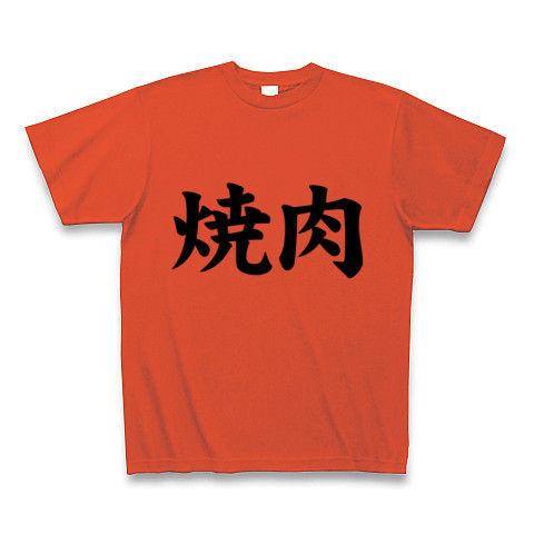 【スマイル0円!焼肉を愛する人々への焼肉Tシャツ!】アピールシリーズ 焼肉(シンプルver.) Tシャツ(イタリアンレッド)【焼肉文字Tシャツ】