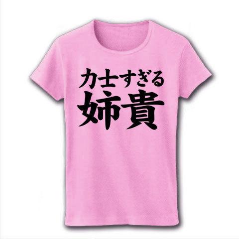 【どすこ〜い!おすもうさん?NO!アネキです!】レッテルシリーズ 力士すぎる姉貴 リブクルーネックTシャツ(ライトピンク)【おデブTシャツ】