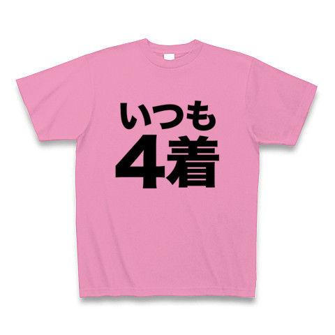 【競馬Tシャツ!競馬グッズ!】競馬シリーズ いつも4着 Tシャツ(ピンク)
