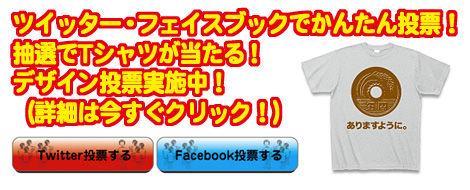 ツイッター・フェイスブックでかんたん投票!投票した人から抽選でTシャツが当たる!デザイン投票実施中!(詳細は今すぐココをクリック!)
