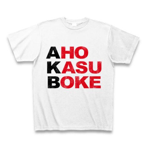 【エーケービー?NO!アホカスボケです!そんなおもしろネタTシャツ!】アピールシリーズ AKB-アホカスボケ-(黒ストリートver.) Tシャツ(ホワイト)【AKB Tシャツ】