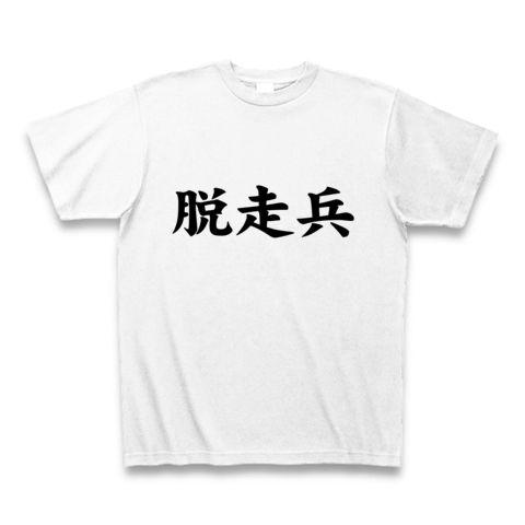 【ランナーにも最適のスポーツファッション?】レッテルシリーズ 脱走兵 Tシャツ(ホワイト)