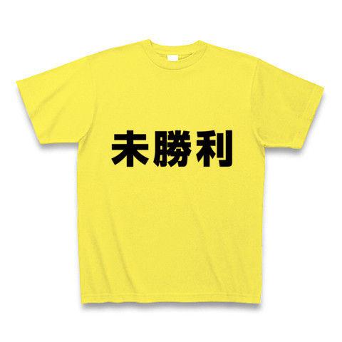 【競馬グッズ!競馬Tシャツ!】競馬シリーズ 未勝利(ver.2) Tシャツ(イエロー)【未勝利Tシャツ】