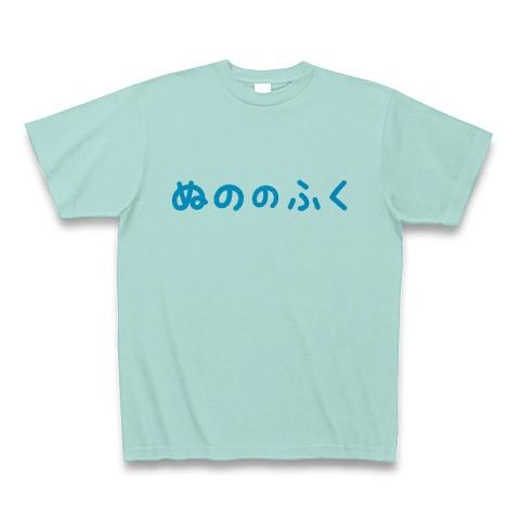 【ゲームTシャツ!ゲームグッズ!DQマニアに捧ぐ?】アピールシリーズ ぬののふく(2012サマーブルーver) Tシャツ(アクア)【おもしろ布の服Tシャツ!】
