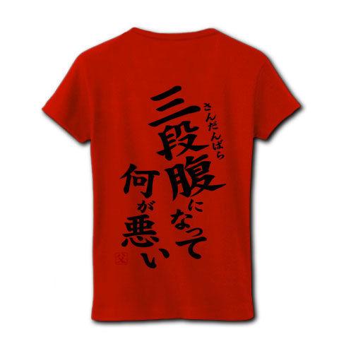 【父の日グッズ】パロディシリーズ 三段腹になって何が悪い (再レイアウトver背面あり) リブクルーネックTシャツ(赤)【父の日プレゼント】