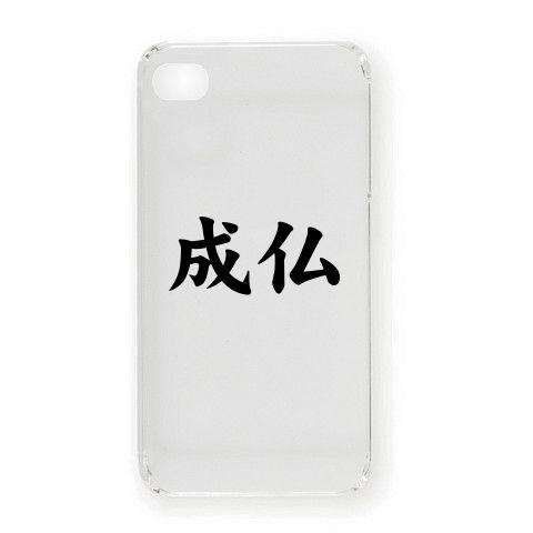 【南無阿弥陀仏!成仏したい、成仏を祈る気持ち!】アピールシリーズ 成仏 iPhone4オリジナルケース(クリア)【ジョブズさん安らかに…】