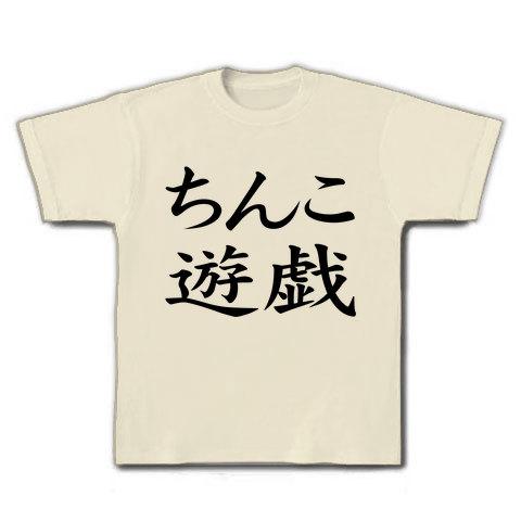 【おもしろTシャツ・バカTシャツ・ちんこTシャツ】レッテルシリーズ ちんこ遊戯 Tシャツ(ナチュラル)